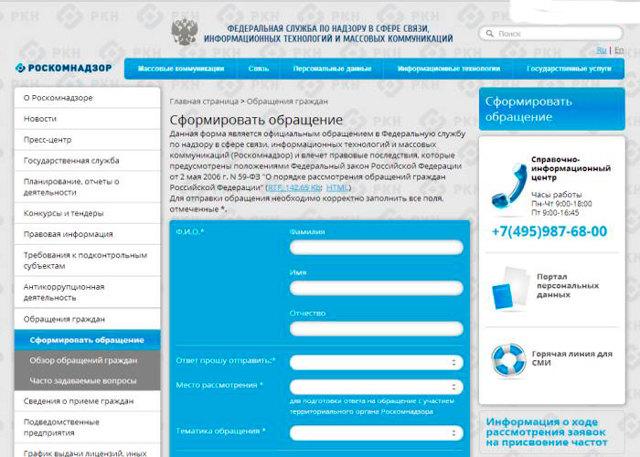 Жалоба в Роскомнадзор об использовании персональных данных