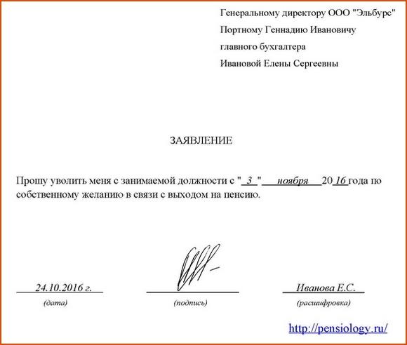 Выходное пособие при увольнении на пенсию в РФ