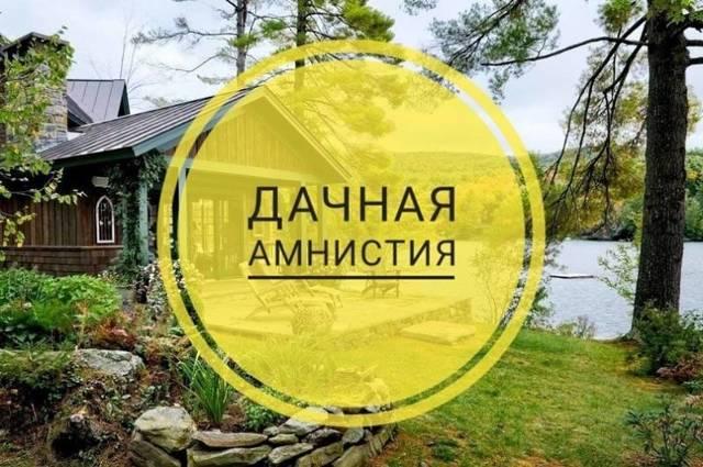 Когда заканчивается дачная амнистия по закону в РФ?