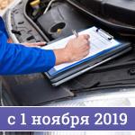 С 1 января 2020 года вводятся новые правила прохождения техосмотра