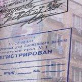Сколько стоит прописка в Москве и как ее получить?