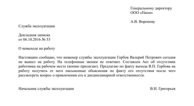 Образец приказа об увольнении за прогул и процедура увольнения