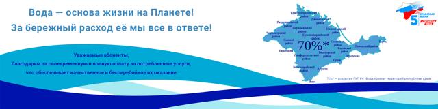 Крымвода: проверить задолженность по лицевому счету, ГУП РК вода Крыма, узнать задолженность в Симферополе, водоканал