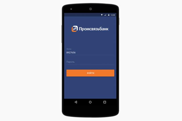 Мобильный банк Промсвязьбанк: как подключить?