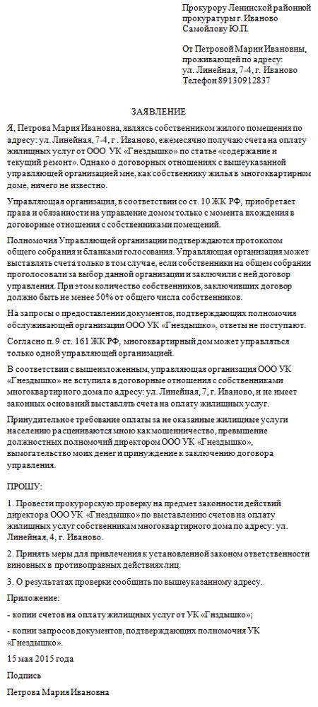 Образец жалобы на Роспотребнадзор в Прокуратуру и ее подача