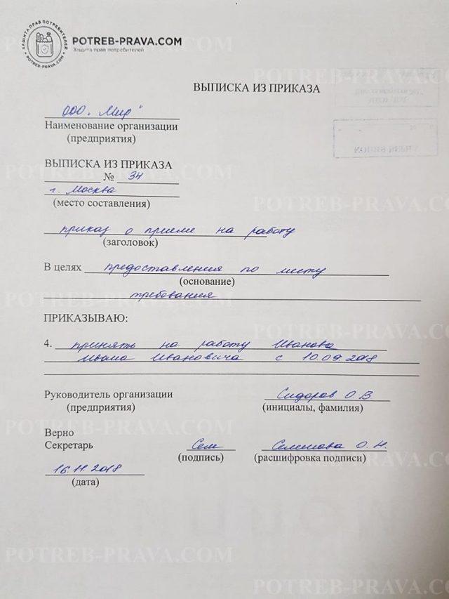 Выписка из приказа о приеме на работу и порядок ее получения