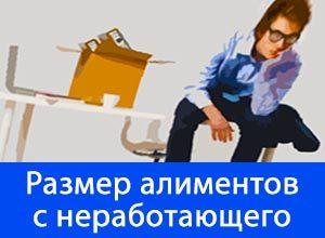 Если человек не работает официально, сколько он должен платить алименты?