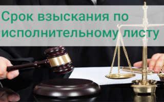 Срок давности исполнительного производства судебных приставов