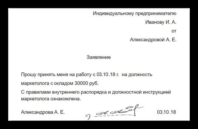 Образец заявления на прием на работу ИП 2020