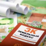 Как оформить право собственности на земельный участок в СНТ?