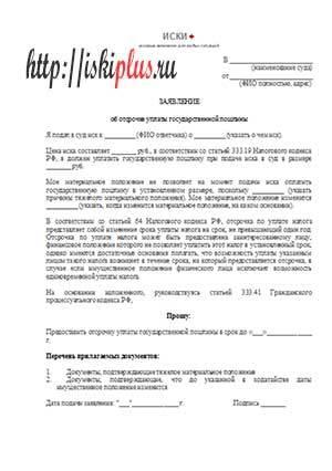 Ходатайство об отсрочке уплаты госпошлины в суд общей юрисдикции