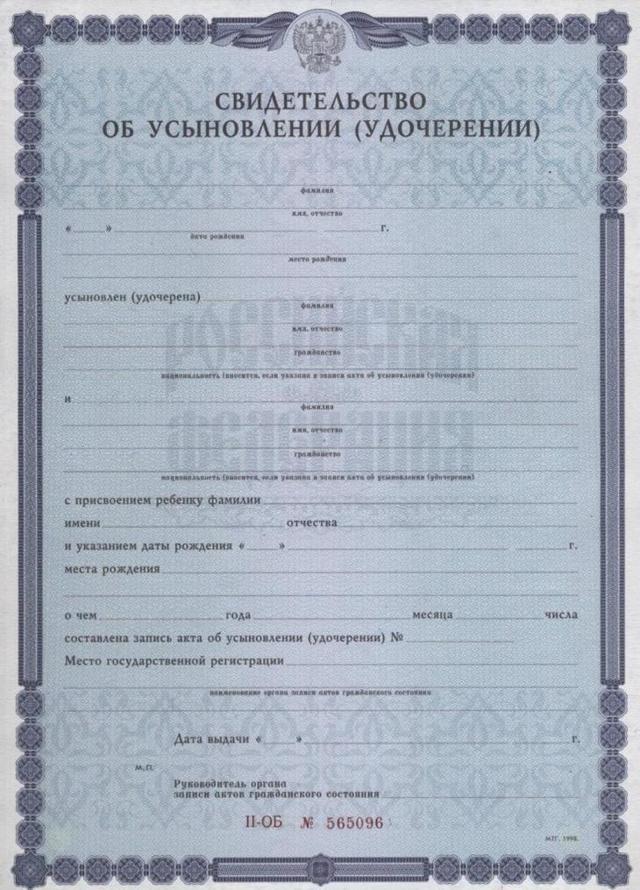 Процедура усыновления (удочерения) ребенка: документы