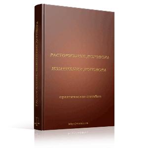 Уведомление о расторжении договора по соглашению сторон (образец)