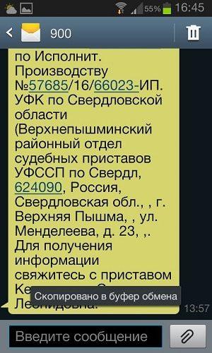 Пришла смс с номера 900 об аресте средств на банковской карте