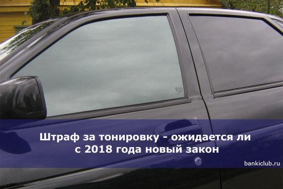 Штраф за тонировку с 1 января 2020 года: новый закон, какой, передних стекол, наказание, ГИБДД, сколько?