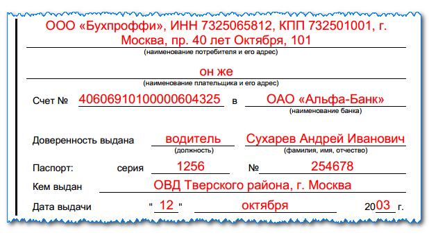 Доверенность на получение ТМЦ: образец в свободной форме, М-2