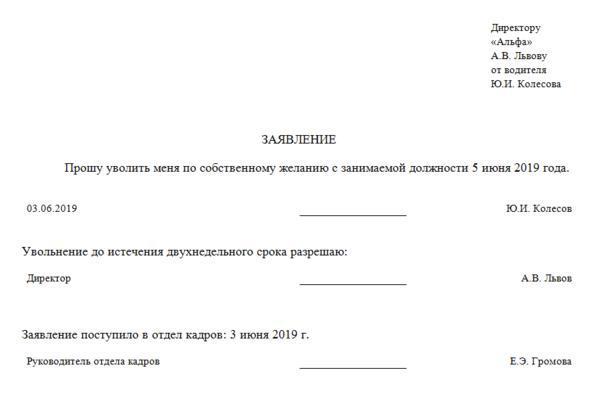 Увольнение по собственному желанию с отработкой 14 дней: статья ТК РФ