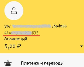 Как узнать номер счета Яндекс Деньги: несколько способов