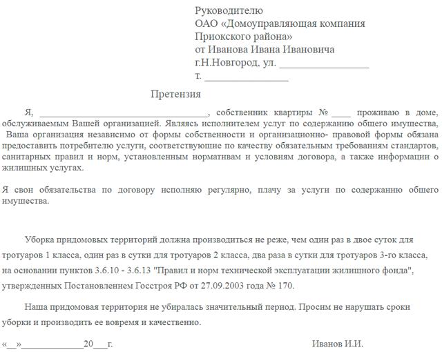 Образцы заявлений в ЖКХ и способы их подачи