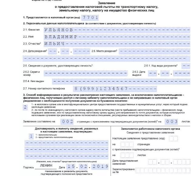 Образец заявления на льготу по налогу на имущество