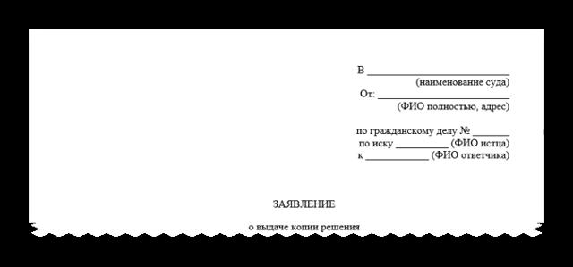 Образец заявления о выдаче решения суда по гражданскому делу