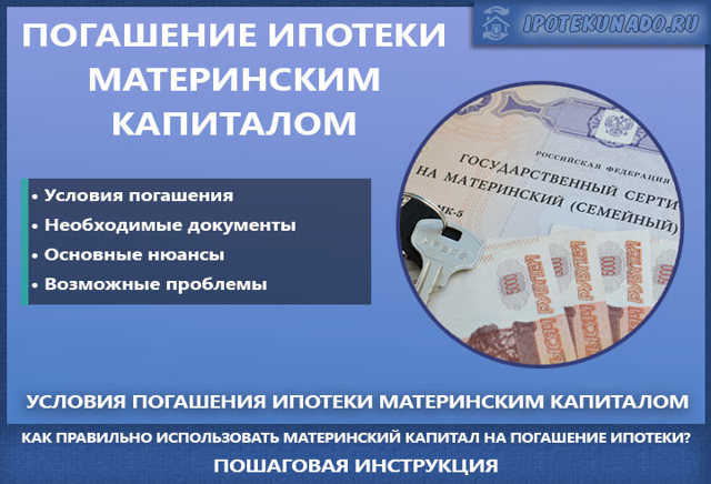 Материнский капитал: можно ли оплатить долг за квартиру, погасить, заплатить, могут забрать, погашение долга по ипотеке